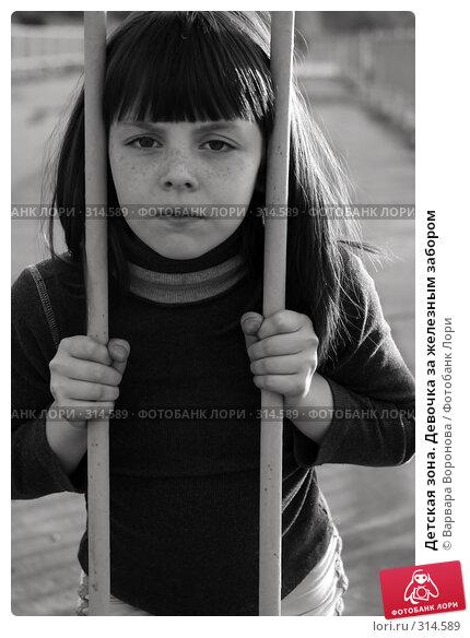Детская зона. Девочка за железным забором, фото № 314589, снято 5 мая 2008 г. (c) Варвара Воронова / Фотобанк Лори
