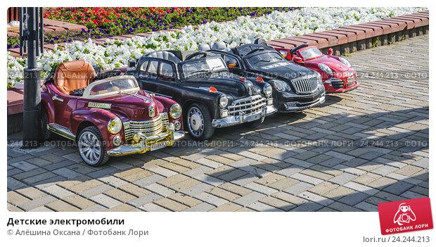 Купить «Детские электромобили», эксклюзивное фото № 24244213, снято 12 июля 2015 г. (c) Алёшина Оксана / Фотобанк Лори