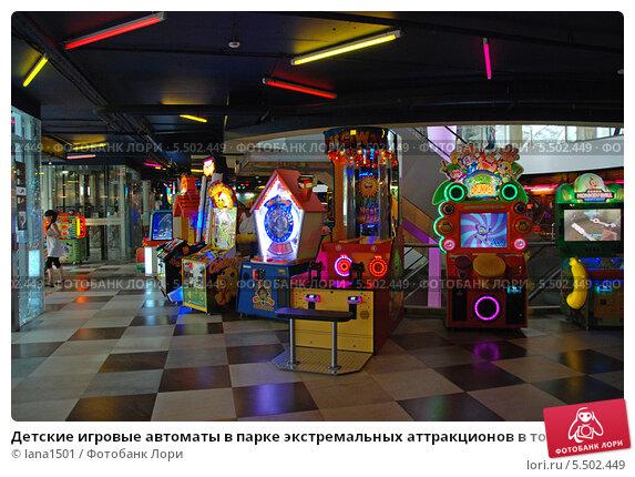 Игровые автоматы продажа в москве детские казино ростов