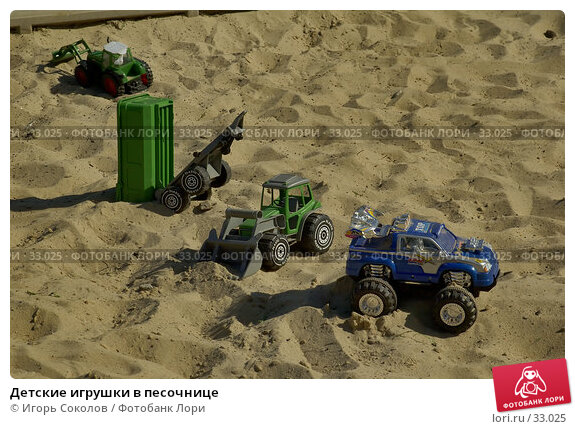 Детские игрушки в песочнице, фото № 33025, снято 27 марта 2017 г. (c) Игорь Соколов / Фотобанк Лори