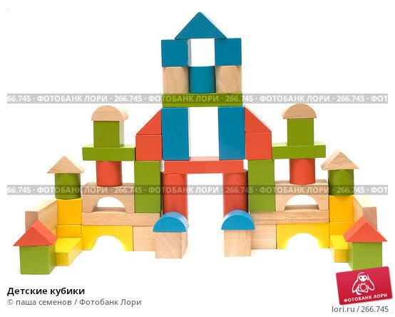 Детские кубики, фото № 266745, снято 18 марта 2008 г. (c) паша семенов / Фотобанк Лори