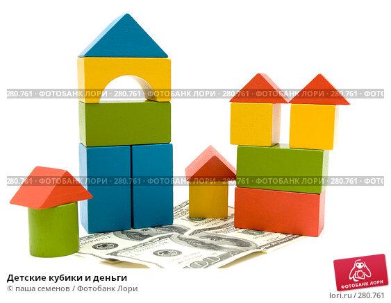 Детские кубики и деньги, фото № 280761, снято 17 апреля 2008 г. (c) паша семенов / Фотобанк Лори