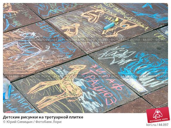Детские рисунки на тротуарной плитке, фото № 44097, снято 13 мая 2007 г. (c) Юрий Синицын / Фотобанк Лори