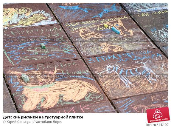 Детские рисунки на тротуарной плитке, фото № 44109, снято 13 мая 2007 г. (c) Юрий Синицын / Фотобанк Лори