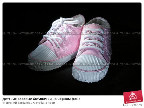 Купить «Детские розовые ботиночки на черном фоне», фото № 79109, снято 14 августа 2007 г. (c) Евгений Батраков / Фотобанк Лори
