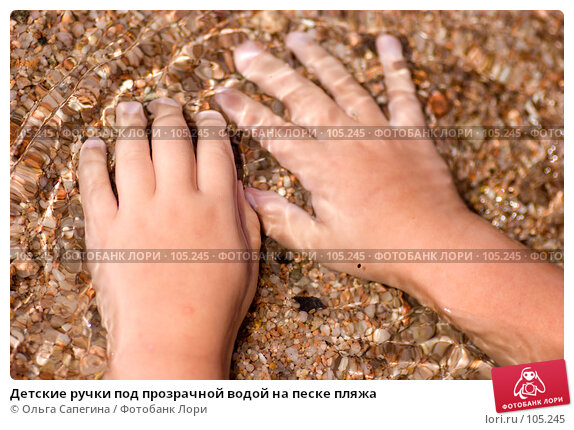 Детские ручки под прозрачной водой на песке пляжа, фото № 105245, снято 23 июня 2017 г. (c) Ольга Сапегина / Фотобанк Лори