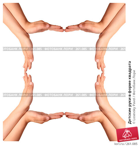 Детские руки в форме квадрата, фото № 261085, снято 30 мая 2017 г. (c) Losevsky Pavel / Фотобанк Лори