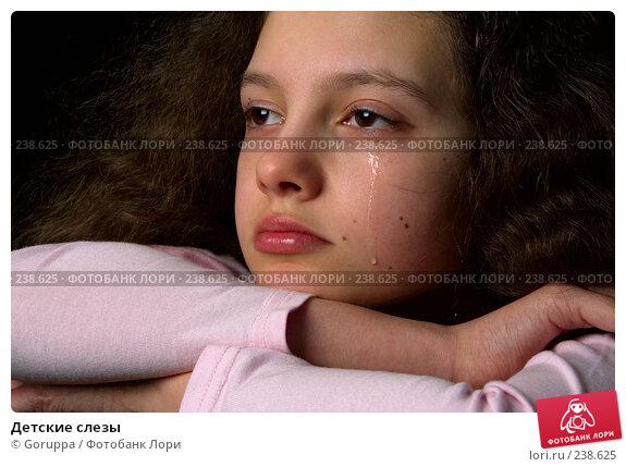 Детские слезы, фото № 238625, снято 11 апреля 2007 г. (c) Goruppa / Фотобанк Лори
