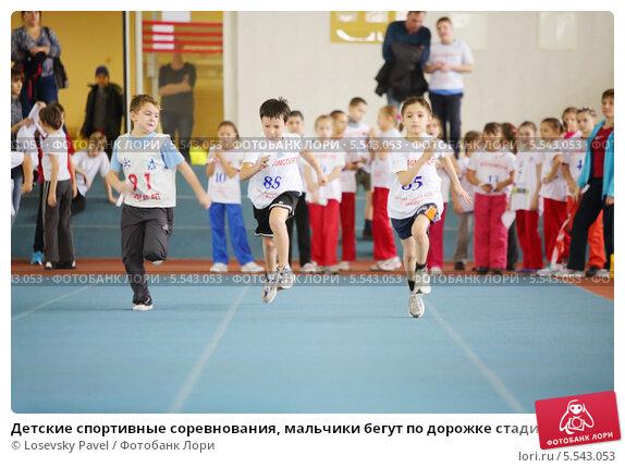 Купить «Детские спортивные соревнования, мальчики бегут по дорожке стадиона», фото № 5543053, снято 1 декабря 2012 г. (c) Losevsky Pavel / Фотобанк Лори