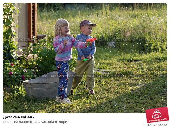 Детские забавы, фото № 143465, снято 19 июля 2004 г. (c) Сергей Лаврентьев / Фотобанк Лори