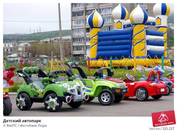 Купить «Детский автопарк», фото № 325237, снято 17 июня 2008 г. (c) RedTC / Фотобанк Лори