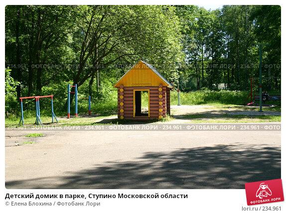 Купить «Детский домик в парке, Ступино Московской области», эксклюзивное фото № 234961, снято 12 июня 2007 г. (c) Елена Блохина / Фотобанк Лори