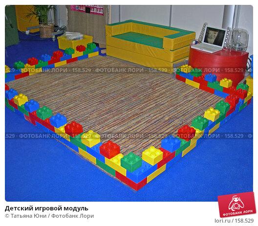 Купить «Детский игровой модуль», эксклюзивное фото № 158529, снято 3 октября 2007 г. (c) Татьяна Юни / Фотобанк Лори