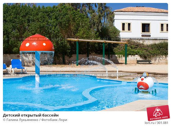 Детский открытый бассейн, фото № 301081, снято 9 мая 2008 г. (c) Галина Лукьяненко / Фотобанк Лори