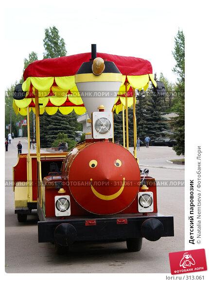 Детский паровозик, эксклюзивное фото № 313061, снято 17 мая 2008 г. (c) Natalia Nemtseva / Фотобанк Лори