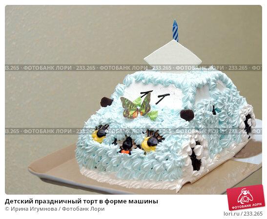Детский праздничный торт в форме машины, фото № 233265, снято 18 марта 2008 г. (c) Ирина Игумнова / Фотобанк Лори