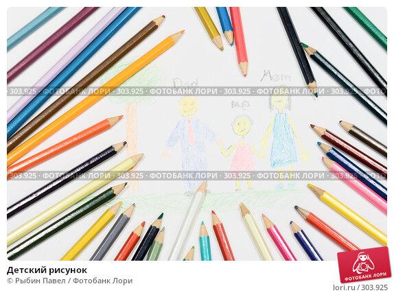 Детский рисунок, иллюстрация № 303925 (c) Рыбин Павел / Фотобанк Лори