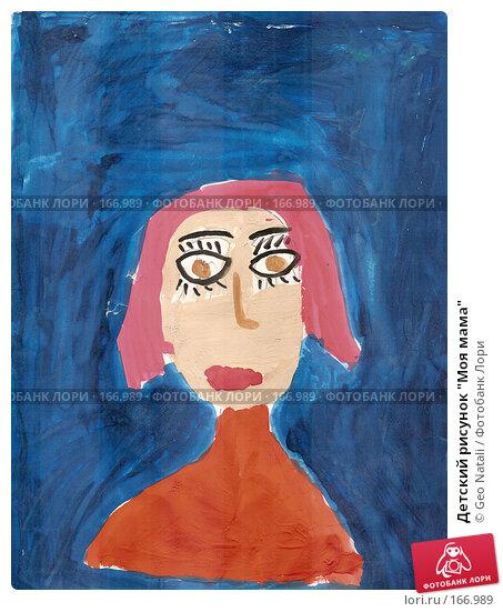 """Детский рисунок """"Моя мама"""", иллюстрация № 166989 (c) Geo Natali / Фотобанк Лори"""