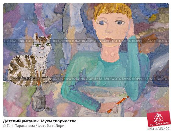 Детский рисунок. Муки творчества, иллюстрация № 83429 (c) Таня Тараканова / Фотобанк Лори