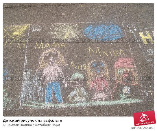 Детский рисунок на асфальте, иллюстрация № 265849 (c) Примак Полина / Фотобанк Лори