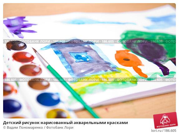 Детский рисунок нарисованный акварельными красками, иллюстрация № 186605 (c) Вадим Пономаренко / Фотобанк Лори