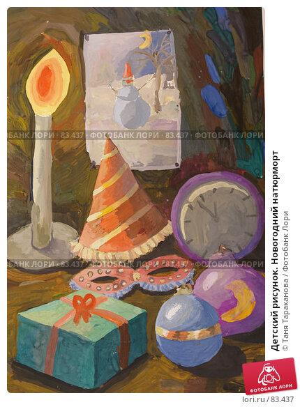 Детский рисунок. Новогодний натюрморт, иллюстрация № 83437 (c) Таня Тараканова / Фотобанк Лори