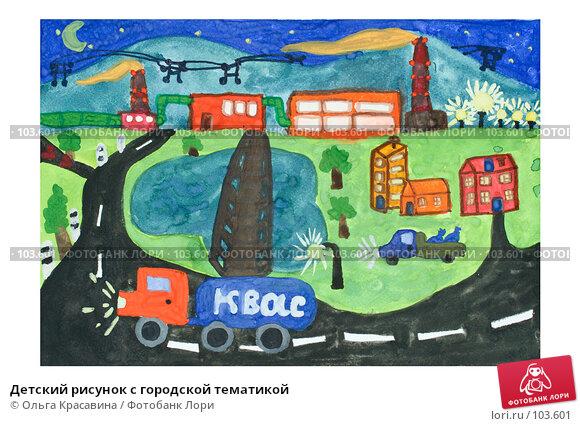 Детский рисунок с городской тематикой, иллюстрация № 103601 (c) Ольга Красавина / Фотобанк Лори