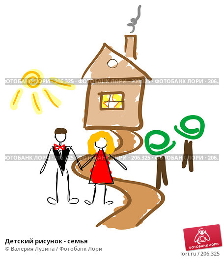 Купить «Детский рисунок - семья», иллюстрация № 206325 (c) Валерия Потапова / Фотобанк Лори