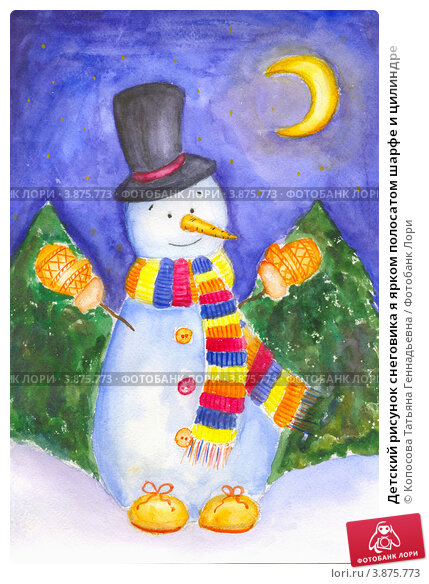 Купить «Детский рисунок снеговика я ярком полосатом шарфе и цилиндре», иллюстрация № 3875773 (c) Копосова Татьяна Геннадьевна / Фотобанк Лори