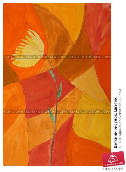 Детский рисунок. Цветок., иллюстрация № 83433 (c) Таня Тараканова / Фотобанк Лори