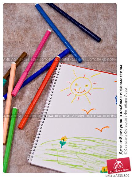 Детский рисунок в альбоме и фломастеры, иллюстрация № 233809 (c) Светлана Силецкая / Фотобанк Лори