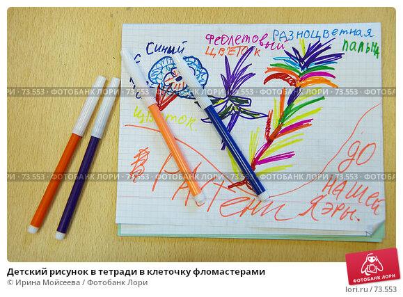 Детский рисунок в тетради в клеточку фломастерами, фото № 73553, снято 19 августа 2007 г. (c) Ирина Мойсеева / Фотобанк Лори