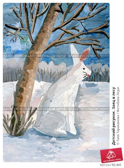 Детский рисунок. Заяц в лесу, иллюстрация № 83441 (c) Таня Тараканова / Фотобанк Лори