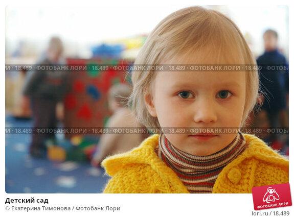 Детский сад, фото № 18489, снято 13 февраля 2007 г. (c) Екатерина Тимонова / Фотобанк Лори