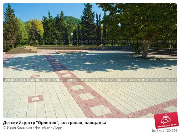 """Детский центр """"Орленок"""", костровая, площадка, фото № 120029, снято 26 сентября 2003 г. (c) Иван Сазыкин / Фотобанк Лори"""