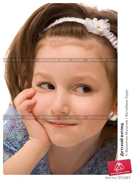 Детский взгляд, фото № 313661, снято 2 мая 2008 г. (c) Валентин Мосичев / Фотобанк Лори