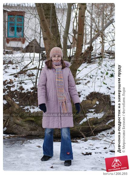 Девчонка-подросток на замерзшем пруду, фото № 200293, снято 25 октября 2016 г. (c) Мирослава Безман / Фотобанк Лори