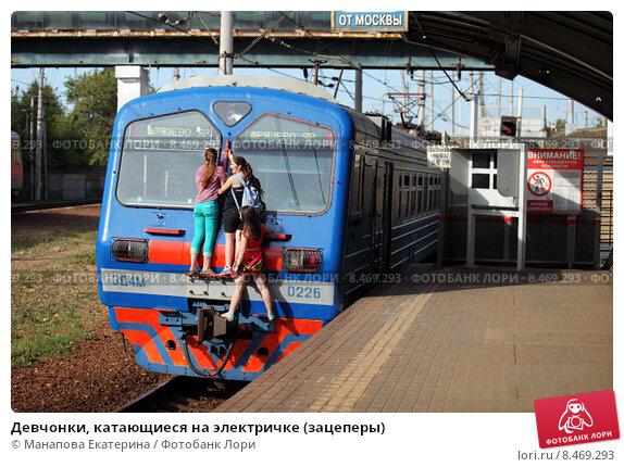 Купить «Девчонки, катающиеся на электричке (зацеперы)», фото № 8469293, снято 25 июля 2015 г. (c) Manapova Ekaterina / Фотобанк Лори