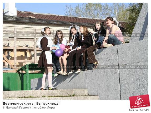 Купить «Девичьи секреты. Выпускницы», фото № 62549, снято 25 мая 2007 г. (c) Николай Гернет / Фотобанк Лори