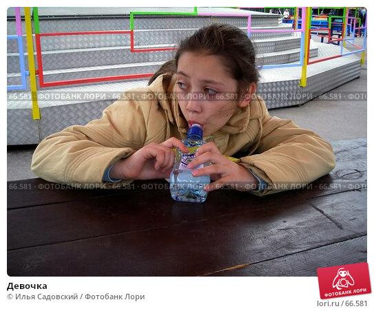 Девочка, фото № 66581, снято 13 мая 2007 г. (c) Илья Садовский / Фотобанк Лори