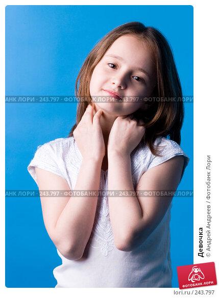 Девочка, фото № 243797, снято 6 июня 2007 г. (c) Андрей Андреев / Фотобанк Лори