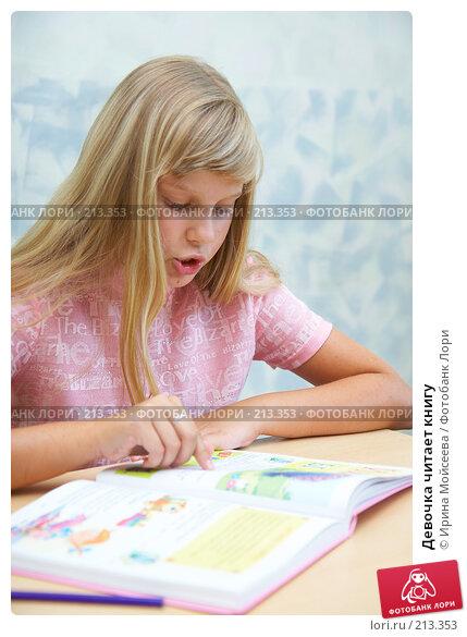 Девочка читает книгу, фото № 213353, снято 19 августа 2007 г. (c) Ирина Мойсеева / Фотобанк Лори