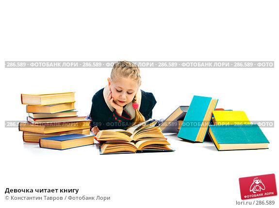 Девочка читает книгу, фото № 286589, снято 6 марта 2008 г. (c) Константин Тавров / Фотобанк Лори