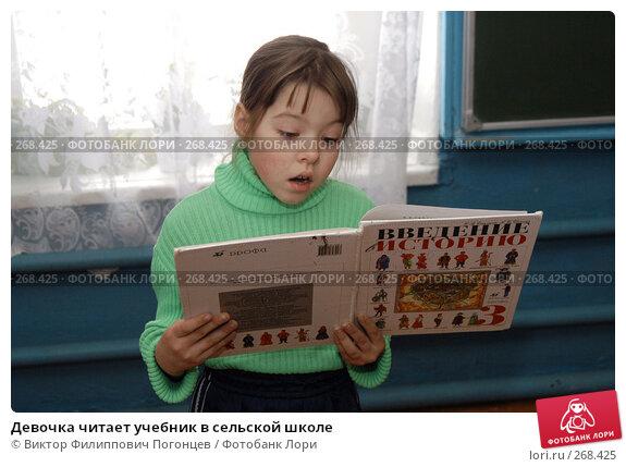 Девочка читает учебник в сельской школе, фото № 268425, снято 11 марта 2005 г. (c) Виктор Филиппович Погонцев / Фотобанк Лори