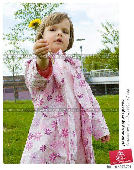 Девочка дарит цветок, фото № 297701, снято 10 мая 2008 г. (c) паша семенов / Фотобанк Лори