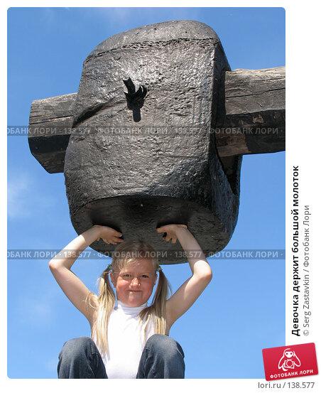 Девочка держит большой молоток, фото № 138577, снято 3 июня 2005 г. (c) Serg Zastavkin / Фотобанк Лори