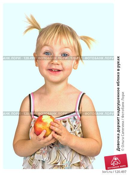 Девочка держит надкушенное яблоко в руках, фото № 120497, снято 1 ноября 2007 г. (c) Ольга Сапегина / Фотобанк Лори