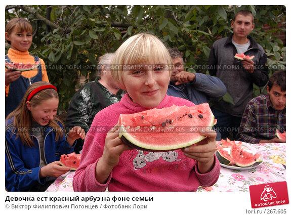 Девочка ест красный арбуз на фоне семьи, фото № 267605, снято 16 октября 2003 г. (c) Виктор Филиппович Погонцев / Фотобанк Лори