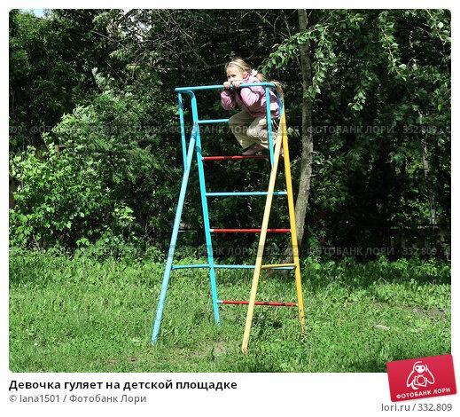Купить «Девочка гуляет на детской площадке», эксклюзивное фото № 332809, снято 9 июня 2008 г. (c) lana1501 / Фотобанк Лори