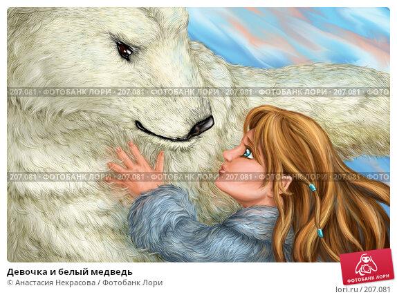 Девочка и белый медведь, фото № 207081, снято 27 апреля 2017 г. (c) Анастасия Некрасова / Фотобанк Лори